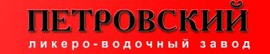 Росалкоголь  вернул лицензию ЛВЗ«Петровский»